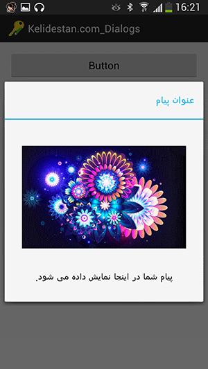 نمایش یک پیام به کاربر، به صورت یک پنجره جدید، با استفاده از Dialog ، در برنامه اندروید