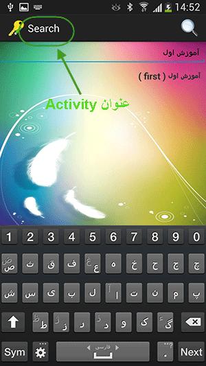 تغییر عنوان (title) مربوط به Activity ها، در برنامه نویسی اندروید