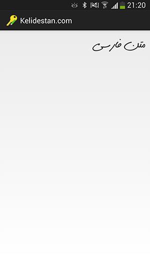 تعیین فونت (font) دلخواه برای متن نمایش داده شده در یک TextView ، در برنامه نویسی اندروید