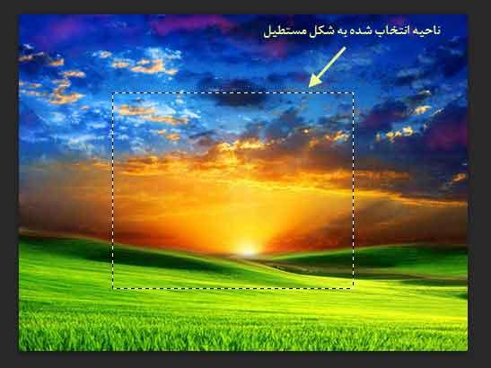 ابزارهای انتخاب یک ناحیه، با شکل مشخص، در Adobe PhotoShop