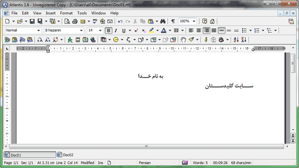 نرم افزار Atlantis Word Processor