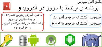 آموزش برنامه نویسی اندروید (Android) کلیدستانت 6500 پکیج کامل سورس برنامه ی ارتباط با سرور و به همراه آموزش ویدیویی (کدهای php و ایجاد دیتابیس در سرور و ... )، در برنامه نویسی اندروید ...
