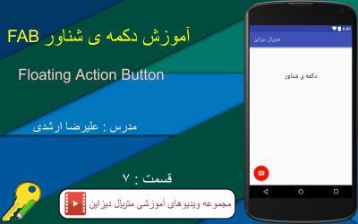 آموزش برنامه نویسی اندروید قسمت 7 - برنامه نویسی اندروید|برنامه ...... آموزش برنامه نویسی اندروید (Android)آموزش کار با دکمه ی شناور (FloatingActionButton) ...