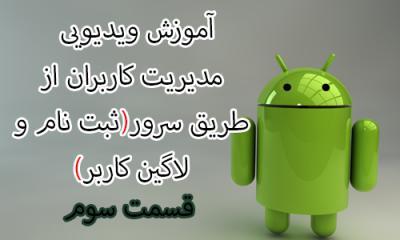 آموزش برنامه نویسی اندروید (Android)ت 14000