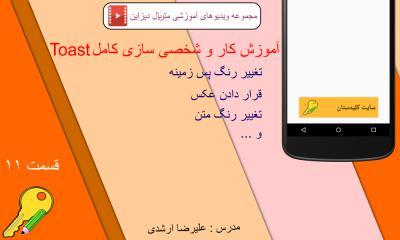 آموزش برنامه نویسی اندروید (Android)ت 2000