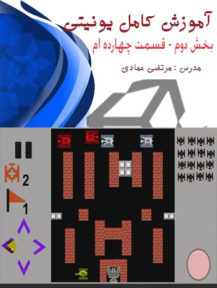 آموزش کامل یونیتی (Unity) (بازی سازی) - بخش دوم - قسمت چهاردهم - بازی تانک دوبعدی - قفل گذاری مراحل بازی و آموزش کار با  PlayerPrefas