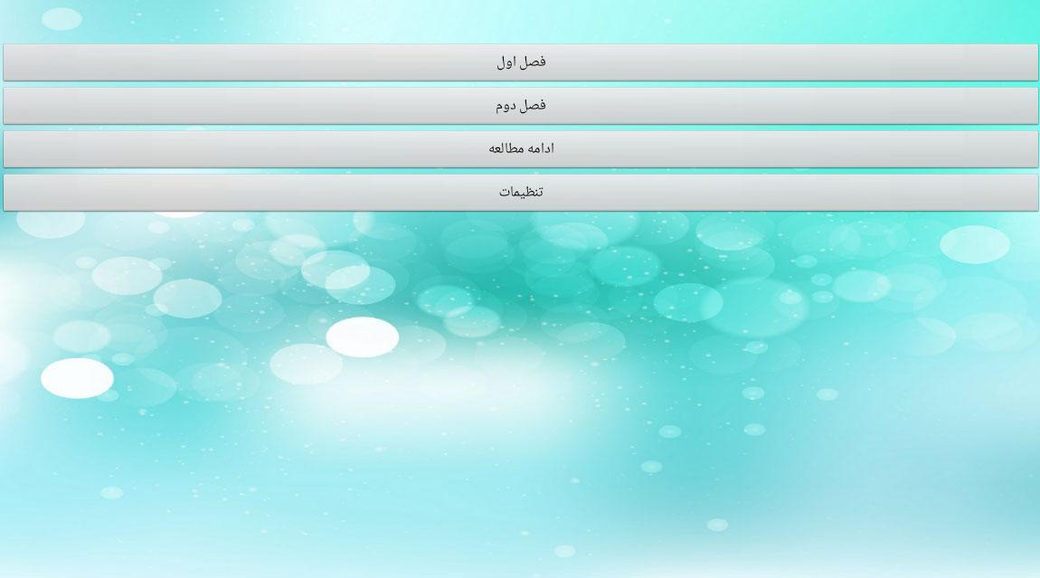 سورس کد برنامه محتوایی (کتاب) اندروید با تمامی امکانات